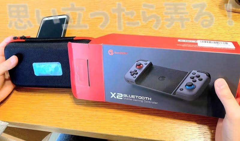 GameSir X2ゲームコントローラを開封してみるとガジェットポーチがいきなり登場