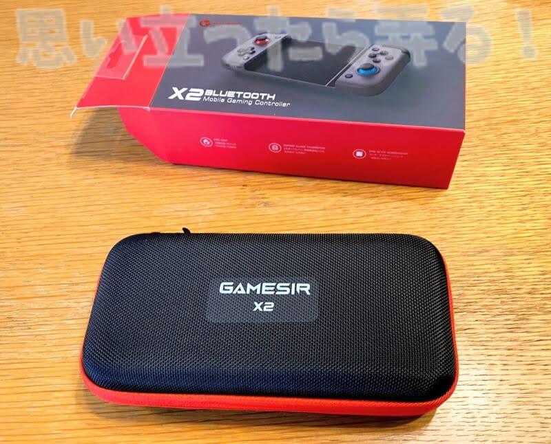 GameSir X2のパッケージ内部から登場したガジェットポーチ
