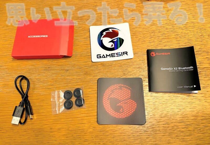 GameSir X2 Gaming Controlerの付属品を並べてみた
