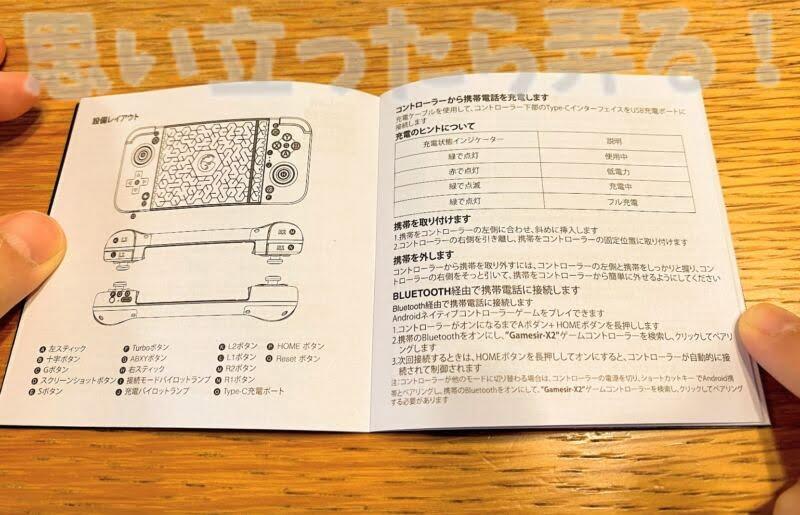 日本語でもバッチリ解説されているGameSir X2の紙のマニュアル