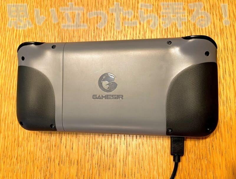GameSir X2ゲーミングコントローラの背面にはしっかりとグリップできるラバー加工が施されている