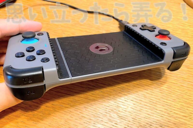 GameSir X2ゲーミングコントローラのデバイス設置部分のサイドもラバー素材でスマホをしっかりと固定できる
