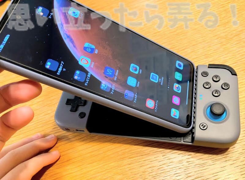 GameSir X2ゲーミングコントローラにRedmi Note 9Sをセットしてみる