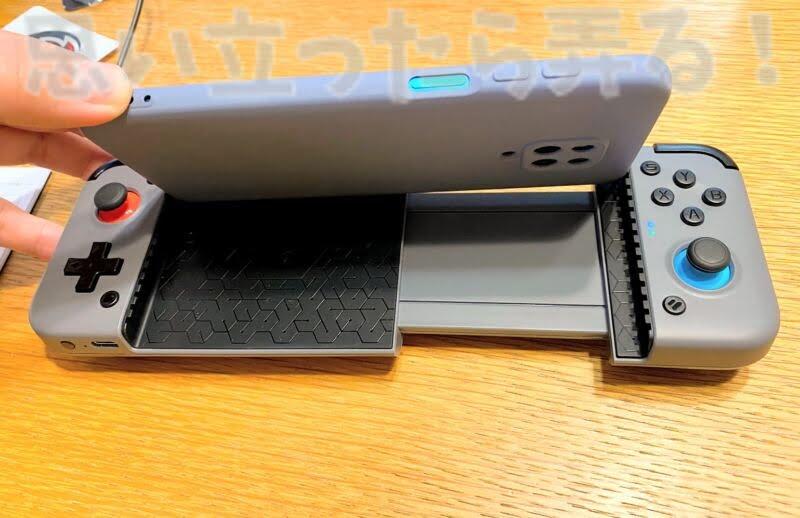 GameSir X2ゲーミングコントローラのくぼみの部分に背面カメラが入るようにセッティングしよう