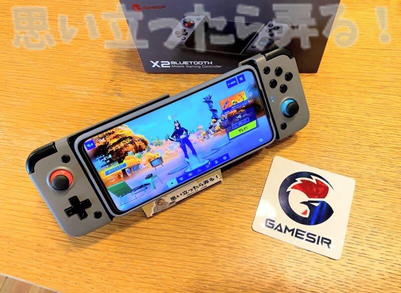 Androidスマホでゲームがニンテンドースイッチ並みに快適にプレイできるGameSir X2ゲーミングコントローラはかなりおすすめです