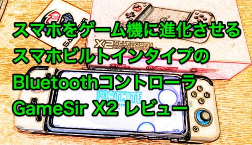 スマホをゲーム機に進化させる スマホビルトインタイプの Bluetoothコントローラ GameSir X2 レビュー
