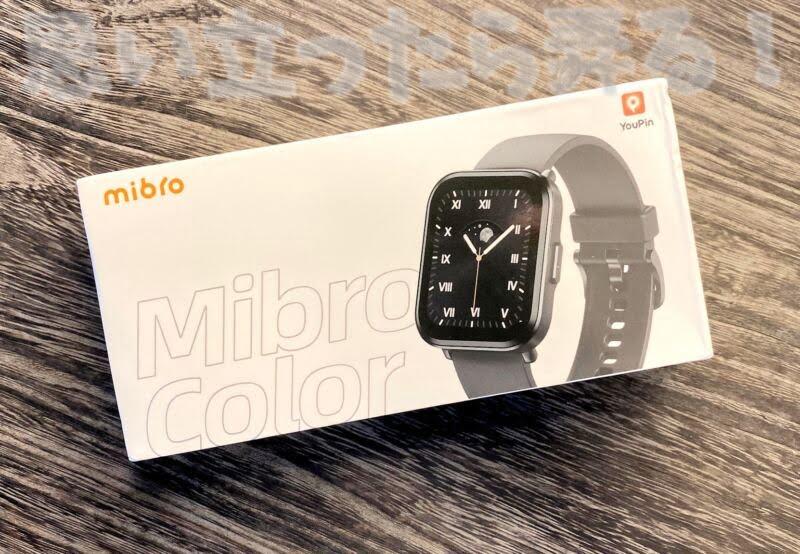 Mibro Color スマートウォッチのパッケージ外観