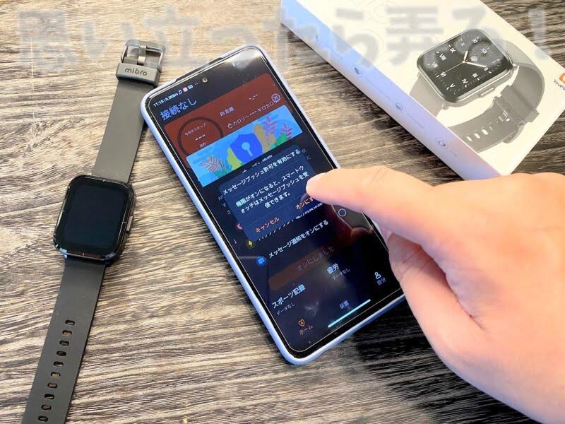 Mibro Color接続アプリ MibroFitを起動するとセキュリティ関連の認証設定が表示された