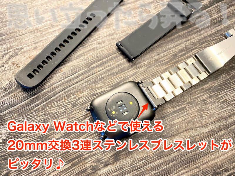 Galaxy Watch用などで豊富に販売されている交換ベルトが流用できるMibro Colorスマートウォッチ