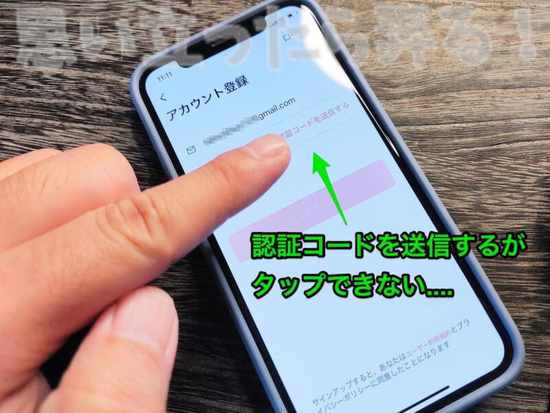 Mibro ColorのiOSアプリだとなぜかアカウント登録で認証コードを送信するリンクがタップできず諦めた