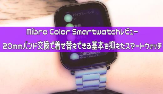Mibro Color Smartwatchレビュー 20mmバンド交換で着せ替えもできる基本を抑えたスマートウォッチ