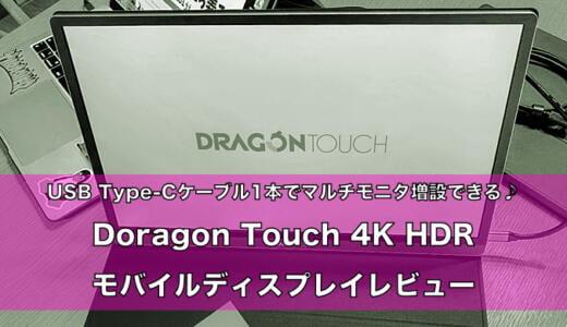 4K UHD高解像度モバイルディスプレイ DragonTouch S1 PRO レビュー 15.6インチ薄型VESAマウント対応!