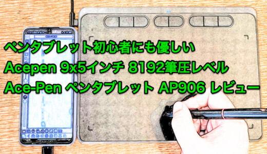 ペンタブレット初心者にも優しい Acepen AP906 9×5インチ 8192段階筆圧レベル ペンタブレット レビュー