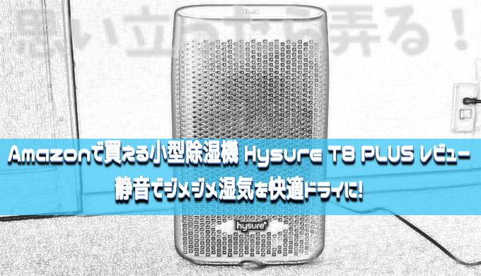Amazonで買える小型除湿機 Hysure T8 PLUS レビュー 静音でジメジメ湿気を快適ドライに!