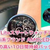 Mibro Liteスマートウォッチレビュー Xiaomi系ブランド AMOLED搭載 実用性の高い10日間持続バッテリー