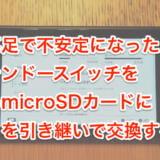 容量不足で不安定になったニンテンドースイッチに新しいmicroSDカードでデータを引き継いで交換する方法
