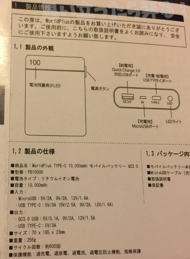 WorldPlus 10000mAh TYPE-C モバイルバッテリー QC3.0 SmartIC マニュアル