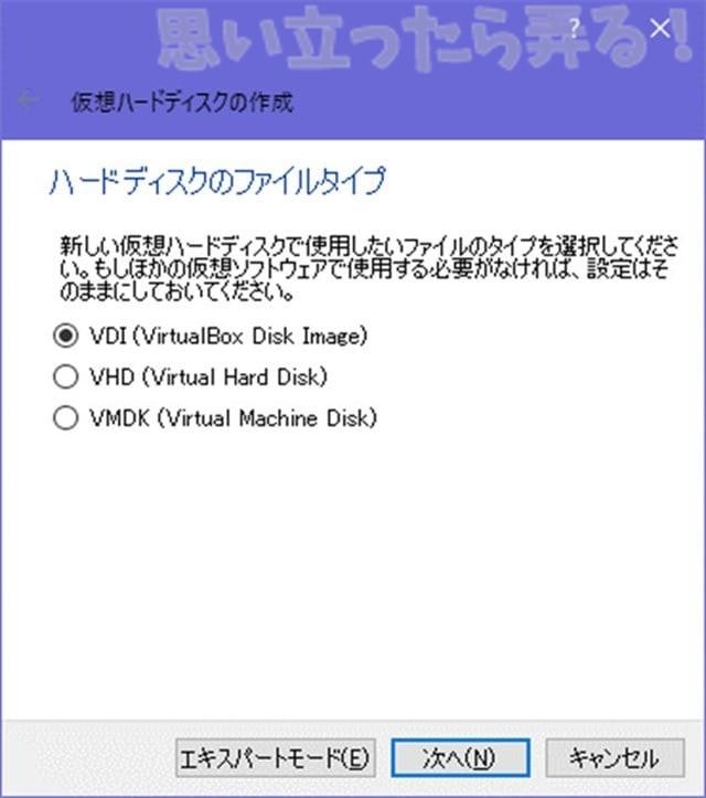 VDIで仮想ハードディスクを作成