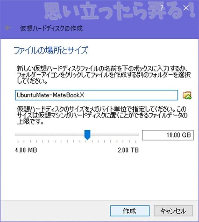 新しい仮想ハードディスクの容量を設定する