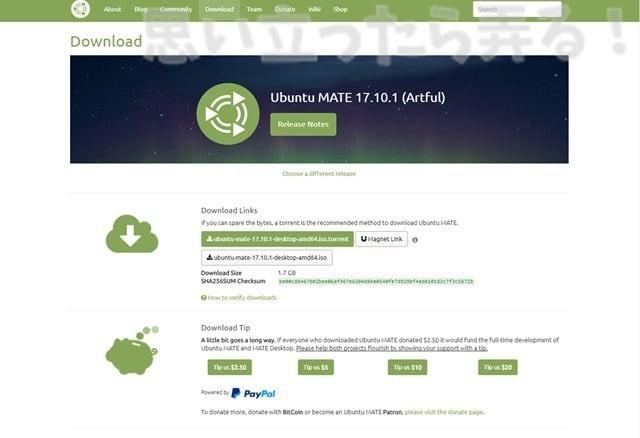公式サイトでUbuntu MATEのISOイメージをダウンロード