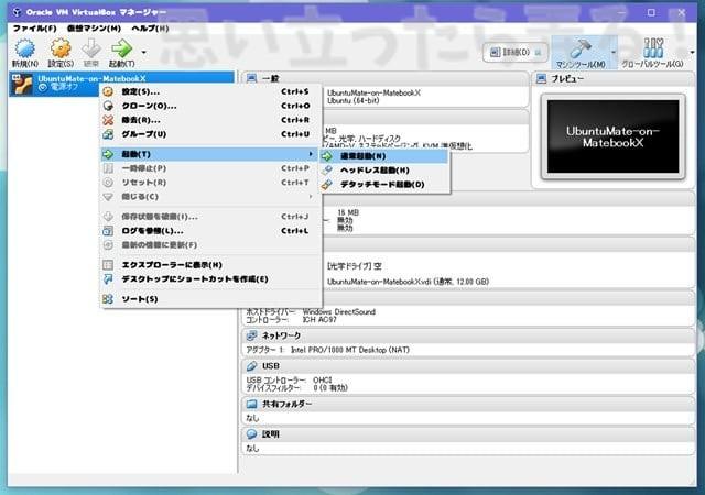VirtualBoxの仮想マシンを起動