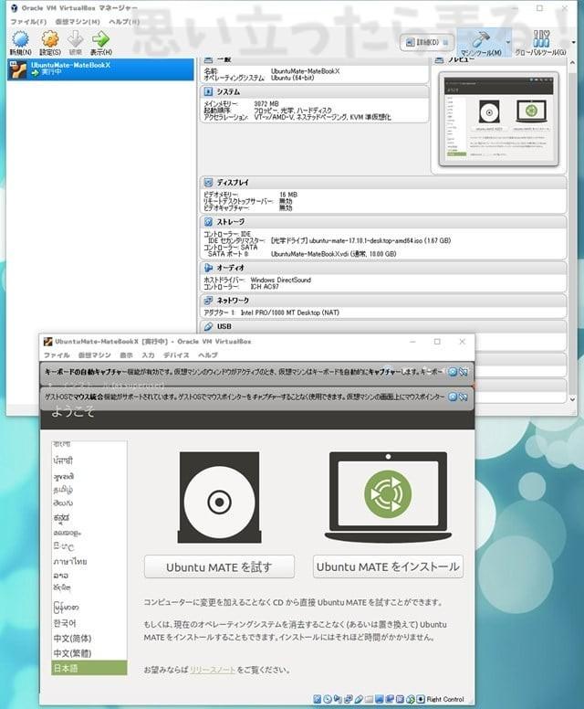 Ubuntu MATE インストーラー 言語選択