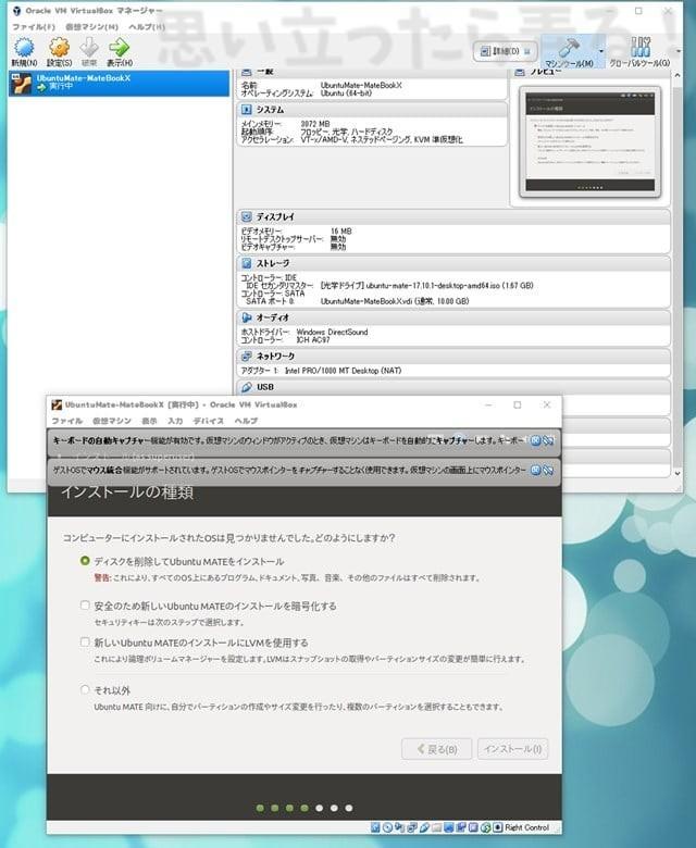 UbuntuMATE インストール