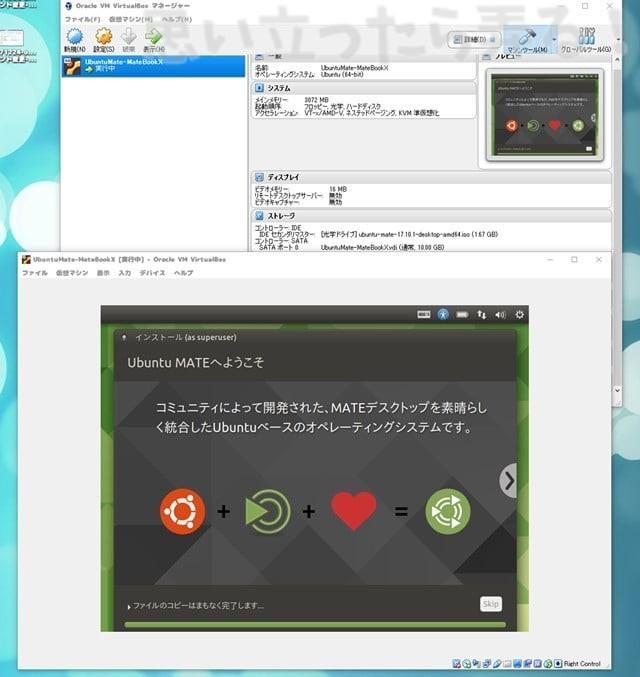 Ubuntu MATE 17 インストール中