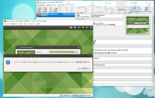 Ubuntu MATE ようこそ 画面