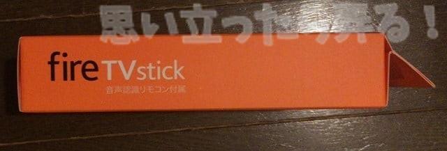アマゾン fireTVstick パッケージ 側面