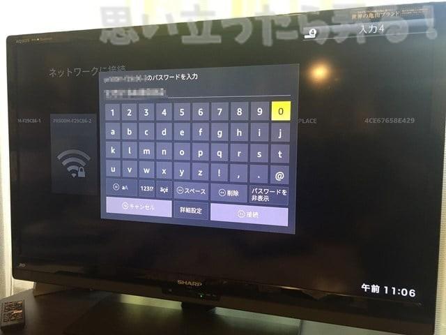 fireTVstick にwifiパスワードを設定する