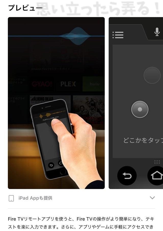 fireTVstick iphoneアプリ 詳細画面