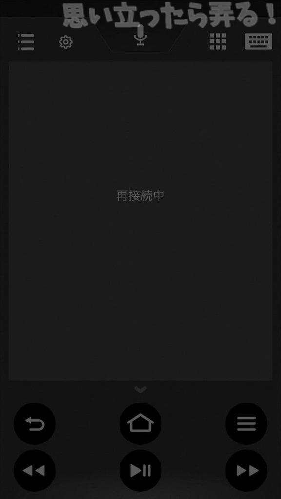 fireTVstick リモコンアプリ起動